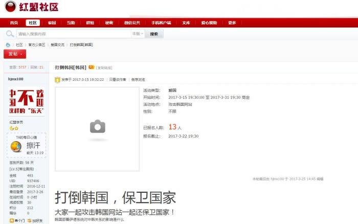 중국 '홍커연맹커뮤니티(紅盟社區)' 내 애국교류 포럼에 한 회원이 한국을 공격하자며 참여자 모집 글을 올렸다. 모집 마감일까지 13명이 참여의사를 밝혔다.