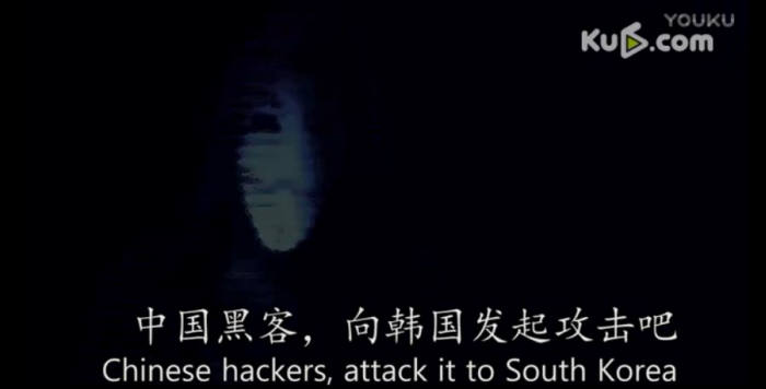 일부 중국 해커 그룹은 한국을 전쟁을 선포한다며 동영상을 올렸다.