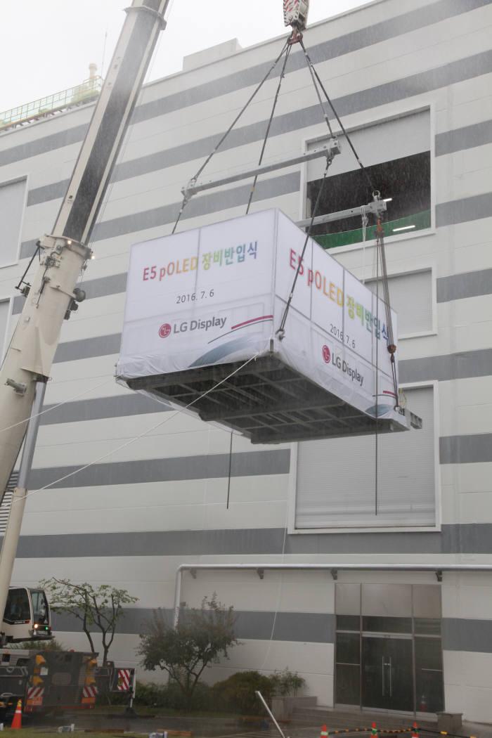LG디스플레이는 2016년 7월 6일 경북 구미사업장(E5)에서 POLED 장비반입식을 개최했다. 핵심장비를 공장안으로 반입하고 있다. (사진=LG디스플레이)