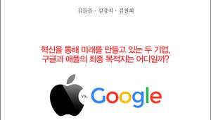 <신간>ICT제국 대충돌