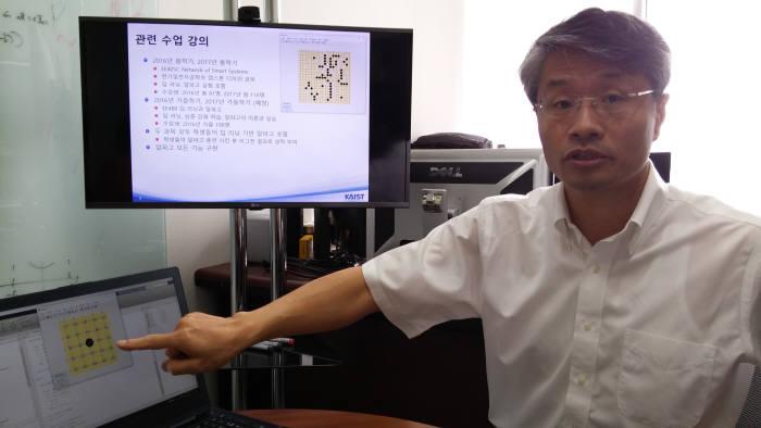 정세영 KAIST 전기 및 전자공학부 교수