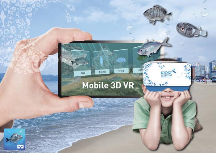 '해양생물 VR' 앱(사진=한국해양과학기술원 제공)