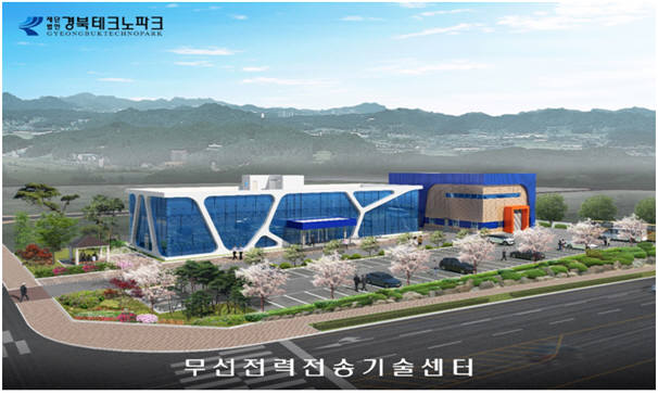 경북테크노파크 무선전력전송기술센터 조감도