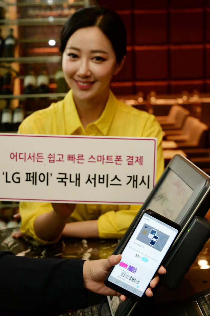 모델이 LG페이를 소개하고 있다.