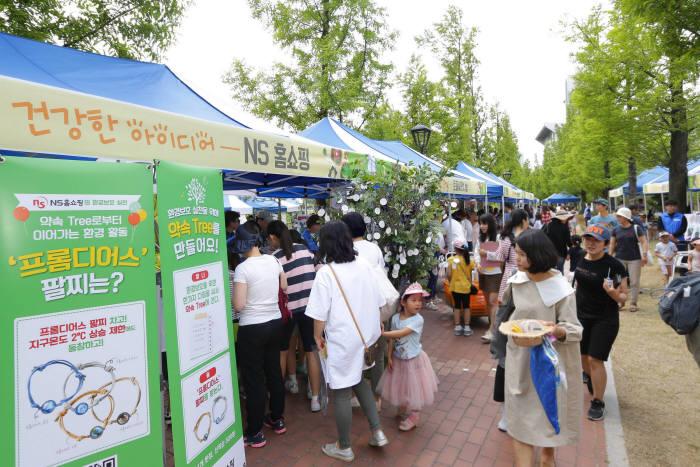 NS홈쇼핑, '2017 환경의 날 생태 환경 축제' 성료