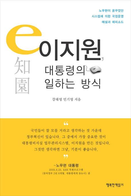 [대한민국 희망프로젝트]이지원(e知園)