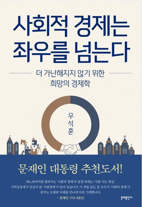 [새로 나온 책]사회적 경제는 좌우를 넘는다