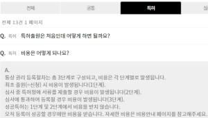 """""""특허출원 착수금 0원"""" 상품 출시"""
