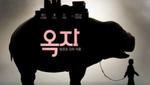 유전자 변형 돼지