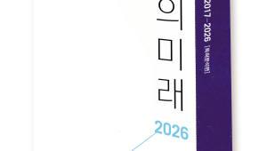사물인터넷 미래기술, 특허로 엿본다...'IoT의 미래 2017-2026'