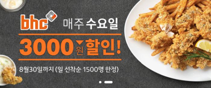 bhc치킨, 카카오톡서 수요일마다 치킨 3000원 할인