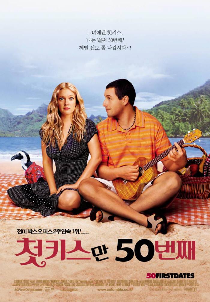 영화 '첫키스만 50번째' 포스터 이미지.