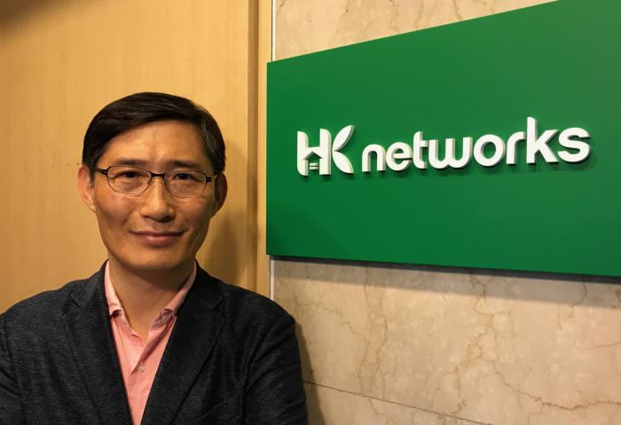 김현철 HK네트웍스 대표는 MDS테크놀로지 창업으로 큰 성공을 거둔 후, HK네트웍스로 창업 전선에 다시 섰다.