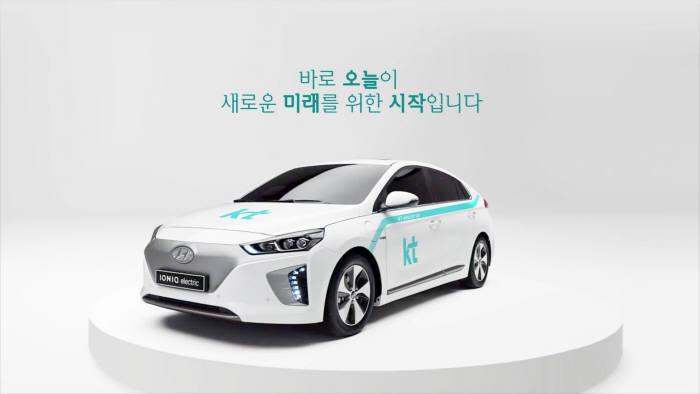 KT, 2022년까지 업무용 차량 1만대 '전기차'로 교체