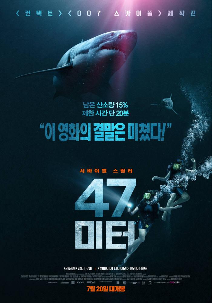 [사이언스인미디어]47미터, 식인 상어보다 무서운 공포 '잠수병'