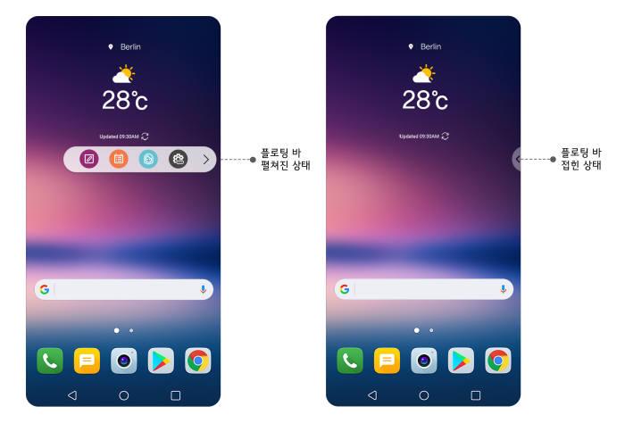 LG V30 화면에서 플로팅바 기능을 실행한 모습.