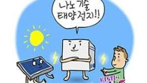 나노기술로 재탄생하는 태양전지