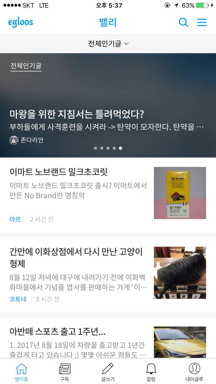 이글루스 앱 밸리 예시 화면<사진 줌인터넷>