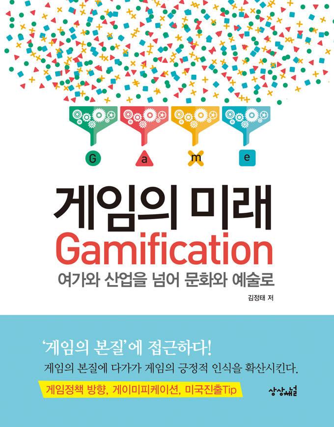 [새로 나온 책]게임의 미래