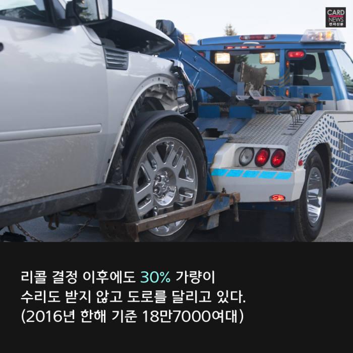 [카드뉴스]우리만 호갱? 애매한 車리콜 방정식