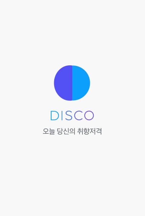 네이버의 모바일 앱 '디스코' 실행 화면.