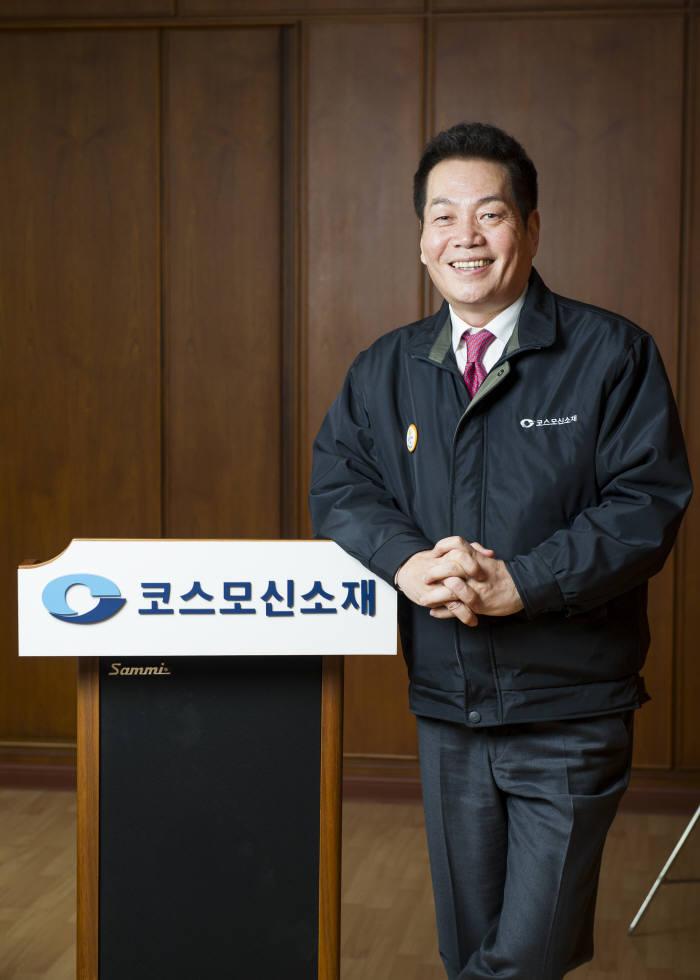 홍동환 코스모신소재 대표 (사진=코스모신소재)