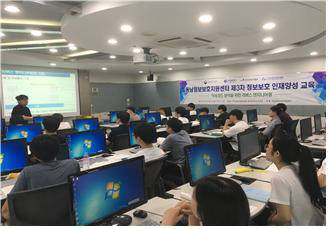지난 8월 열린 동남정보보호지원센터 제 3차 정보보호 인재양성 교육