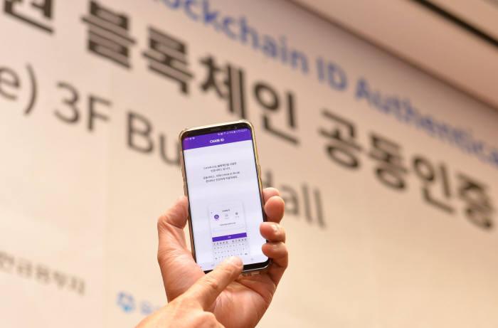 블록체인 기반 공동인증서비스 '체인ID' 모바일 애플리케이션(앱) 이미지