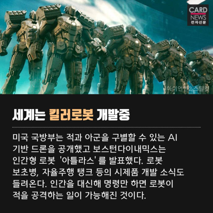 [카드뉴스]현실이 된 킬러로봇 찬성하십니까?