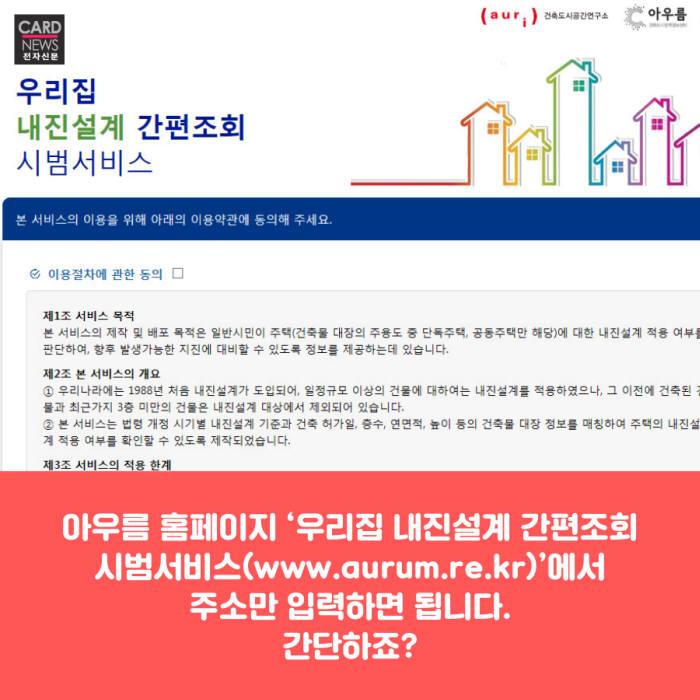 [카드뉴스]아찔한 지진, 우리집 내진설계 돼있을까?