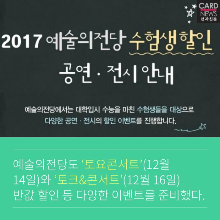 [카드뉴스]수험표로 할인 받자...수험생을 위한 문화 이벤트 풍성