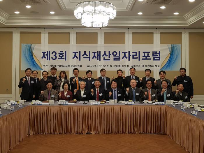 (앞줄 왼쪽 세 번째부터)오규환 대한변리사회 회장, 손승우 지식재산일자리포럼 공동대표, 송기석 국민의당 의원 등 포럼 참석자들이 기념 촬영했다.