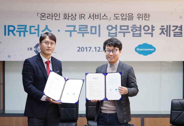 IR큐더스 이준호 대표(사진 왼쪽)는 구루미 이랑혁 대표와 '온라인 화상IR서비스' 를 위한 파트너십 계약을 맺고, 기념사진을 위해 포즈를 취하고 있다.