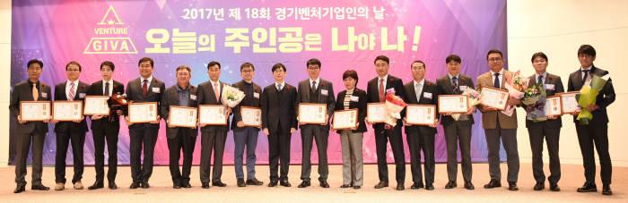 경기도경제과학진흥원 광교홀에서 열린 '제18회 경기벤처기업인의 날 행사'에서 표창을 받은 수상자들이 기념촬영했다.
