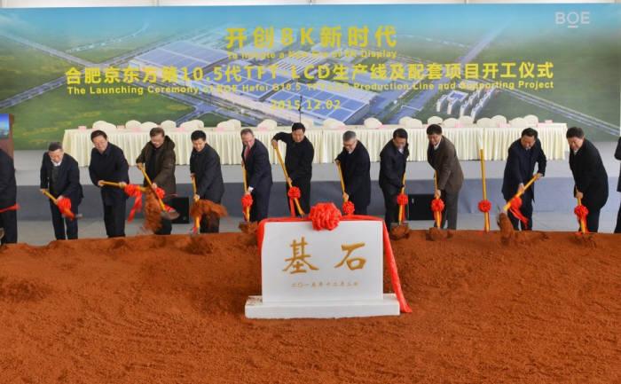중국 현지 언론이 보도한 2016년 12월 2일 중국 허페이시에서 열린 BOE 10.5세대 TFT LCD 생산라인 기공식 현장 모습.
