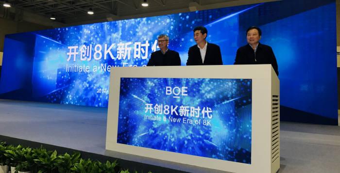 BOE가 지난 20일 허페이 B9 생산라인을 점등하고 주요 고객사에 75인치 8K 해상도 패널 샘플을 전달하는 행사를 개최했다. (사진=BOE)