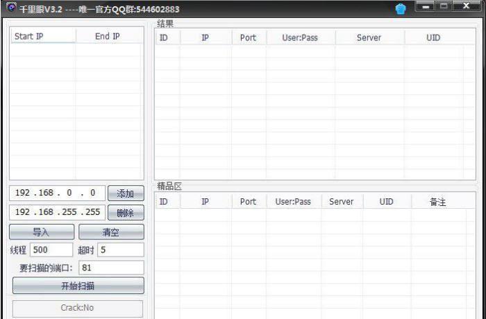 중국서 유통 중인 IP카메라 해킹 도구.(자료:씨엔시큐리티)