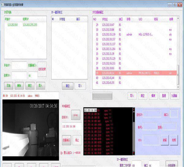 중국서 유통 중인 IP카메라 해킹 도구(자료:씨엔시큐리티)