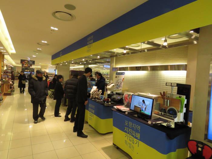 신세계백화점에서 열리고 있는 '포항지역 지진 피해 기업 돕기 특별전'은 14일까지 계속된다.