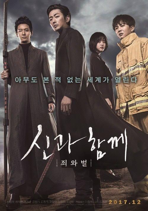 영화 '신과함께:죄와벌' 포스터.