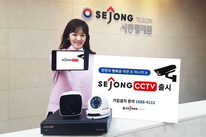 세종텔레콤, 영상보안 시장 진출 ···'SEJONG CCTV' 출시