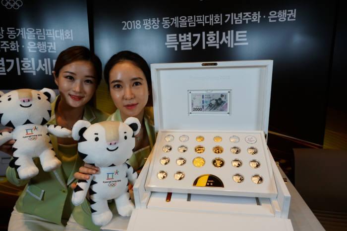 평창 동계올림픽대회 기념주화은행권 특별기획세트가 15일부터 2주간 예약 판매된다.