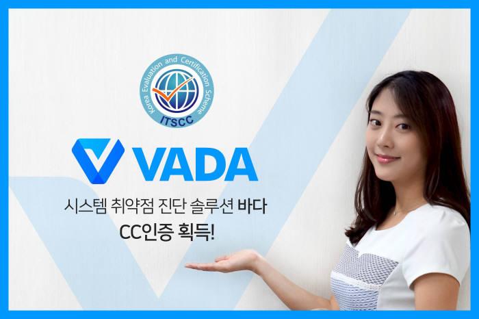지란지교에스앤씨, 시스템 취약점 진단 솔루션 'VADA V3.0' CC인증 획득