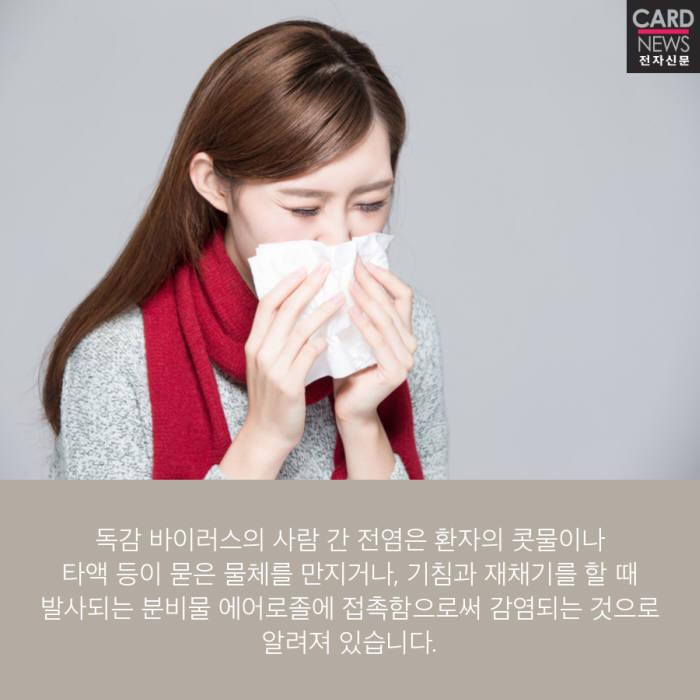 [카드뉴스]독감 예방, '방콕'이 최선