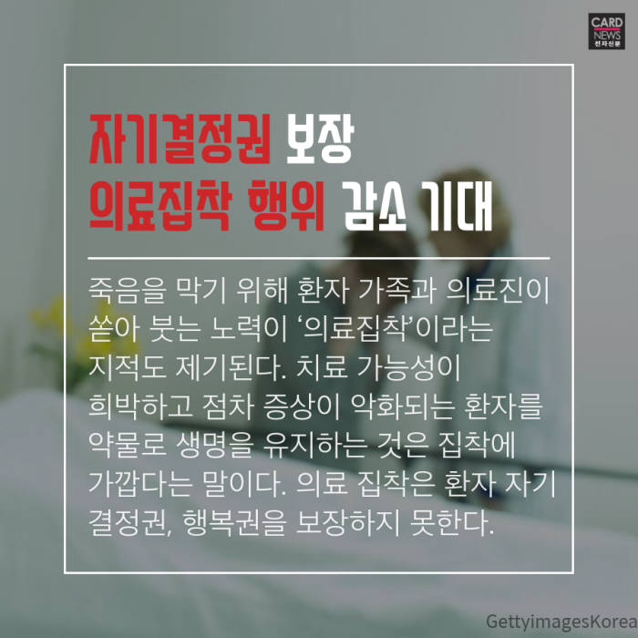 [카드뉴스] 연명의료결정법 시행…죽음을 공론화하다