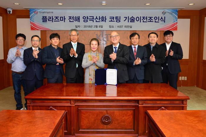 (왼쪽 네 번째부터)도정만 KIST 물질구조제어연구센터 박사, 위순임 뉴파워프라즈마 위순임 대표이사, 이병권 KIST 원장이 기술이전 조인식 후 기념 촬영했다.