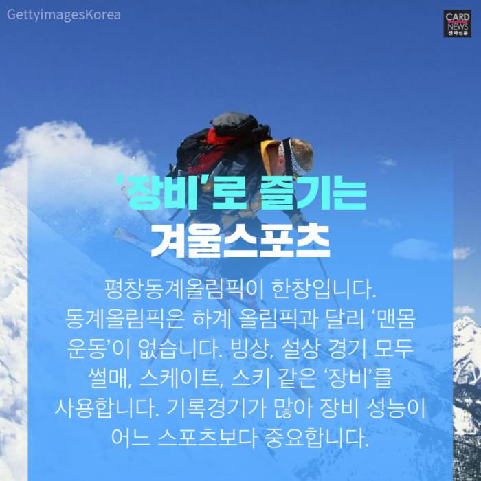 [카드뉴스]겨울스포츠에 숨은 과학