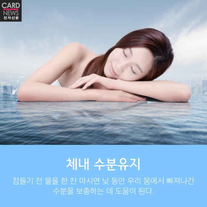 [카드뉴스] 잠자기 전 몸에 '물'을 주자