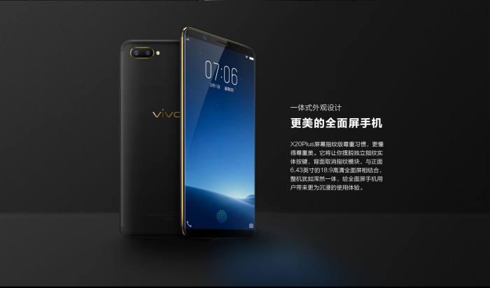 디스플레이 지문인식을 구현한 중국 비보의 X20플러스(출처: 비보 홈페이지)