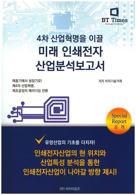 [대한민국 희망 프로젝트]<559> 잉크젯 프린팅 기술
